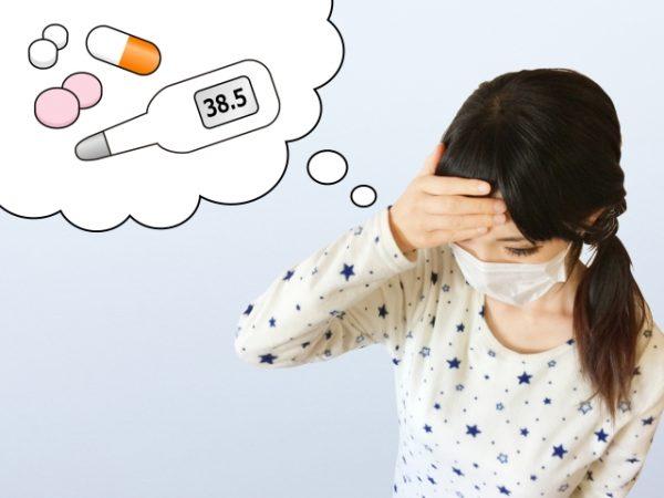 風邪、インフルエンザ、薬、発熱、高熱