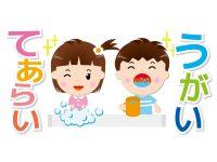 手洗い、うがい、風邪、インフルエンザ、予防