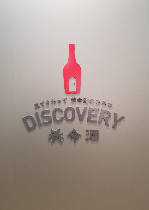 養命酒製造、駒ケ根工場見学、長野県、薬用養命酒