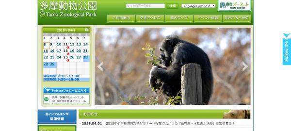 多摩動物公園、東京都、動物園