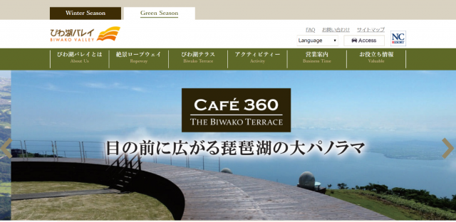 びわ湖バレイ、滋賀県、大パノラマ