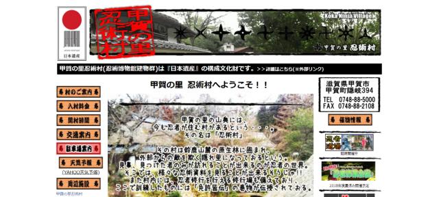 甲賀の里、忍術村、滋賀県