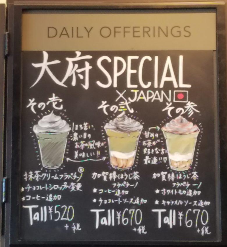 大府SPECIAL、スターバックスコーヒー、大府店、JAPAN WONDER PROJECT、加賀棒ほうじ茶フラペチーノ、抹茶クリームフラペチーノ