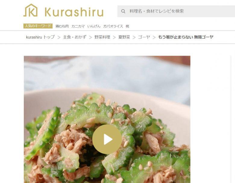 無限ゴーヤ、Kurashiru
