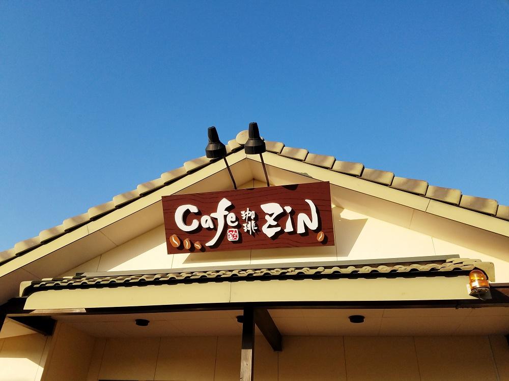カフェジン、cafe zin、モーニング、大府モーニング