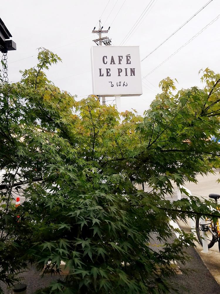 大府モーニング、カフェルパン、松屋コーヒー、喫茶店、カフェルパン