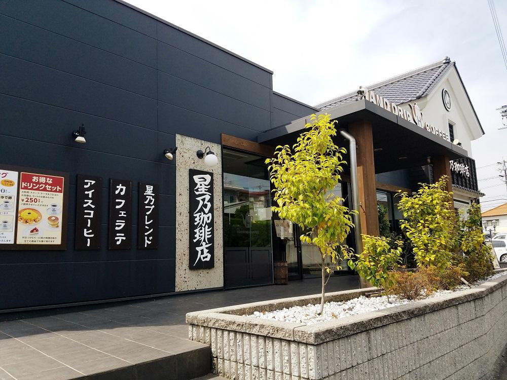 星乃珈琲店大府店、大府、モーニング、喫茶店、名古屋モーニング