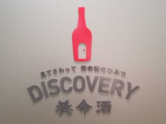 DISCOVERY養命酒、薬用養命酒、養命酒製造、駒ケ根工場、長野県