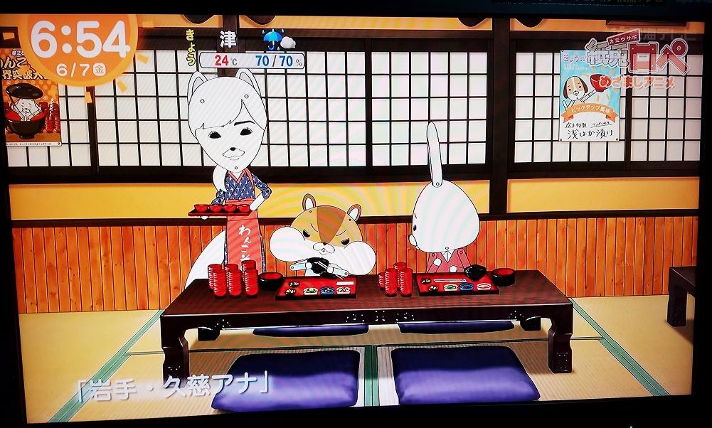 めざましテレビ、フジテレビ、紙兎ロぺ、アキラ先輩