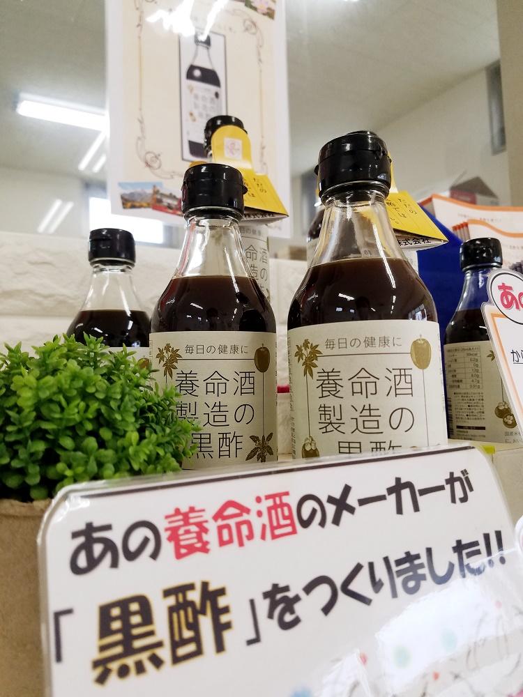 薬用養命酒の養命酒製造、黒酢、養命酒製造の黒酢