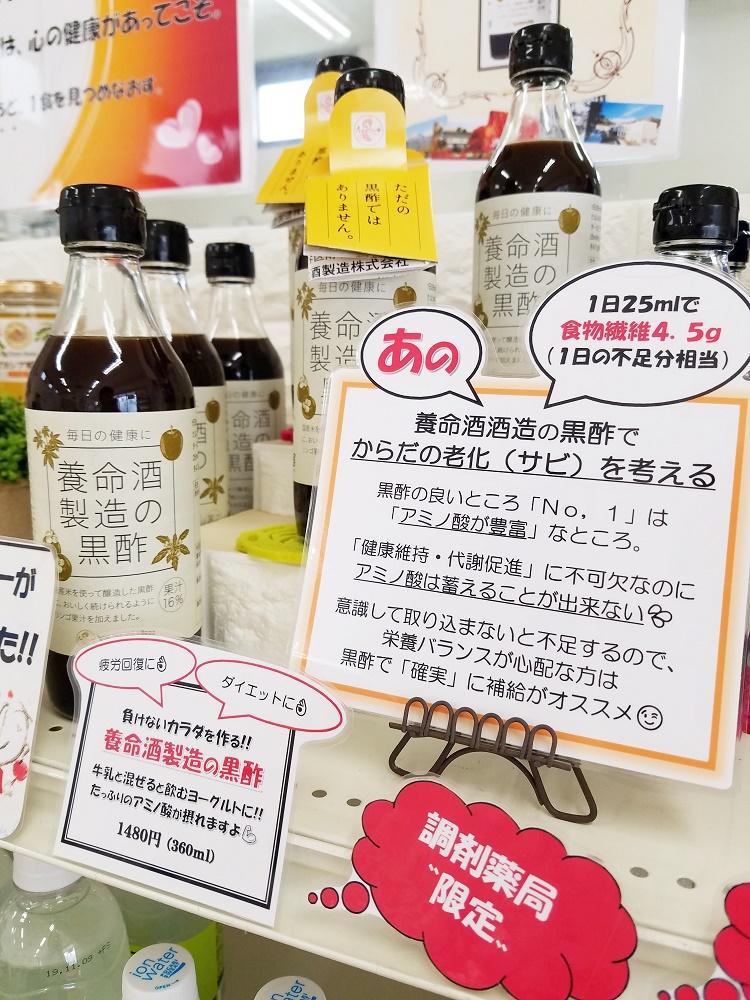 薬用養命酒の養命酒製造、黒酢、養命酒製造の黒酢、抗糖化黒酢