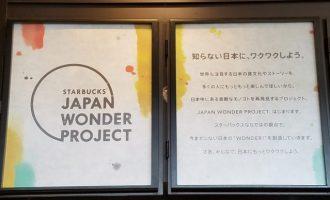 スターバックスコーヒー、大府店、JAPAN WONDER PROJECT、加賀棒ほうじ茶フラペチーノ