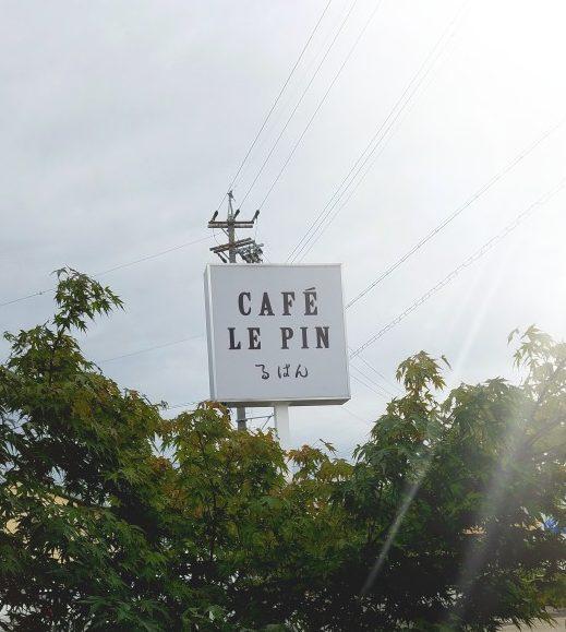 大府市のカフェ、大府市、大府市モーニング、カフェルパン、松屋コーヒー、大府市の喫茶店