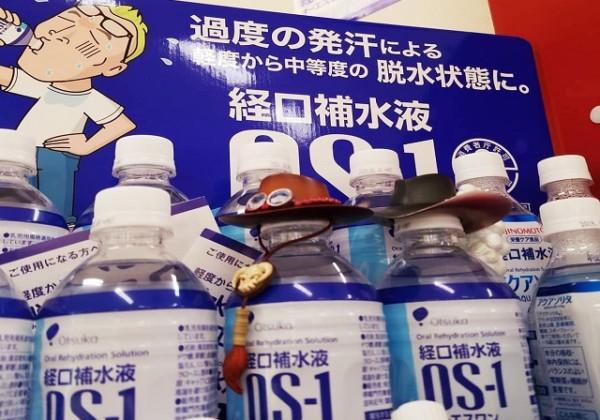 熱中症、脱水、オーエスワン、OS-1、大塚製薬、脱水・熱中症対策