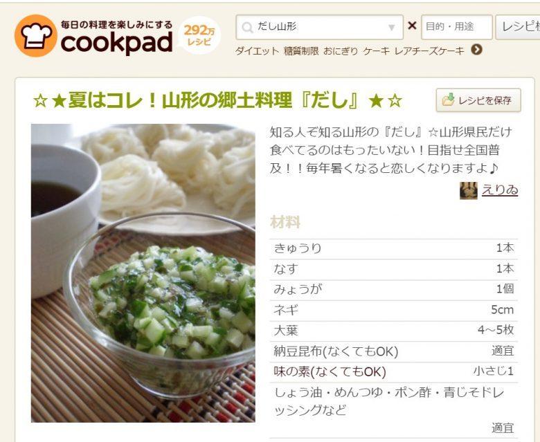 山形郷土料理、だし、クックパッド、COOKPAD