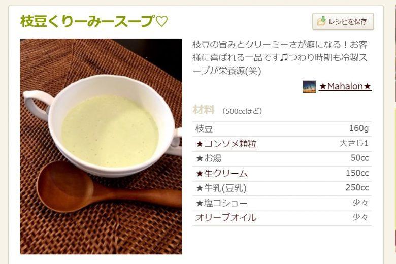 くりーみースープ、クックパッド、COOKPAD
