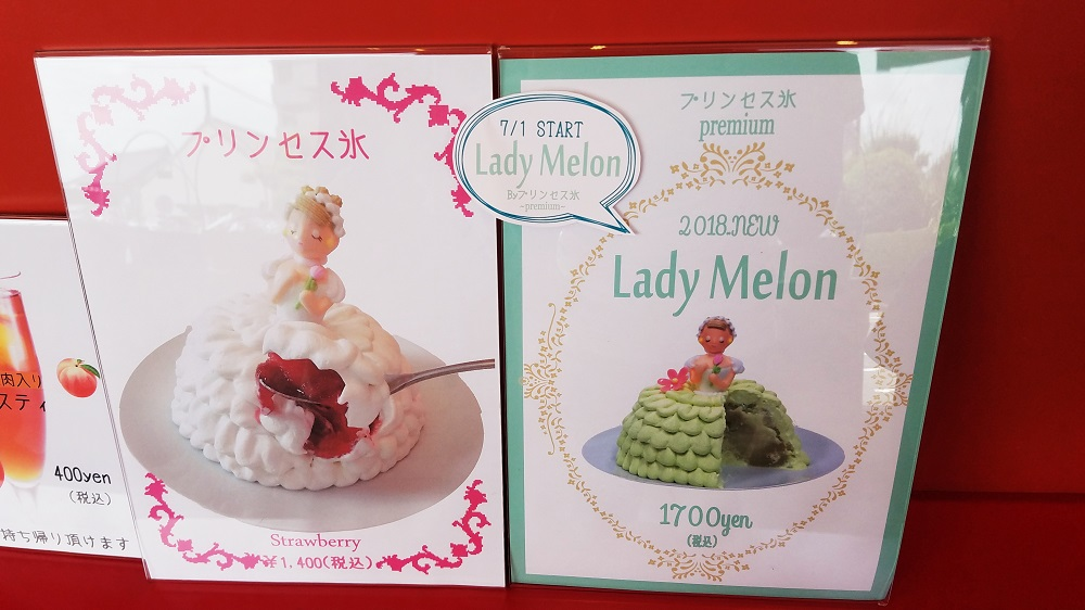 ル・リス、Le-Lis、大府市、人気のケーキ屋さん、プリンセス氷