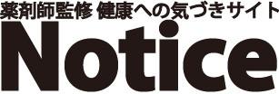 薬剤師が監修・運営する健康情報サイトNotice|株式会社INFINITE EVOLUTION