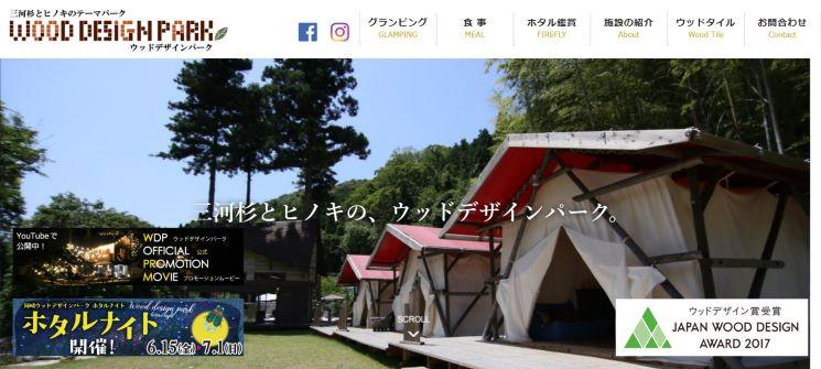 WOOD DESIGN PARK、ウッドデザインパーク、愛知県岡崎市