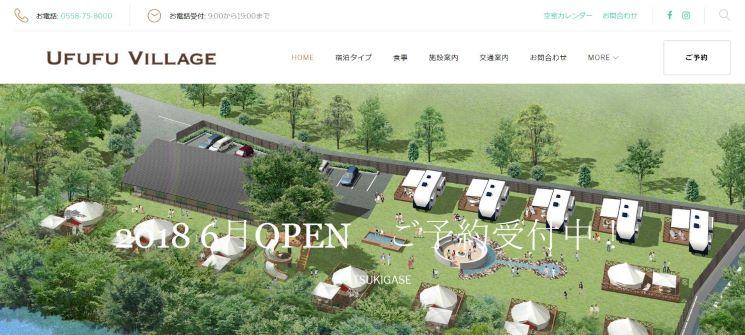 UFUFU VILLAGE(ウフフヴィレッジ)、静岡県伊豆市
