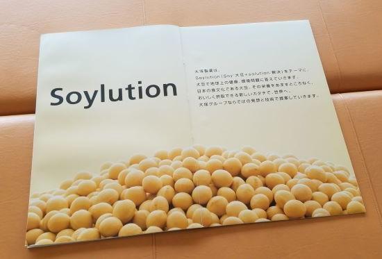 大豆のはなし、大塚製薬、ソイジョイ、エクオール