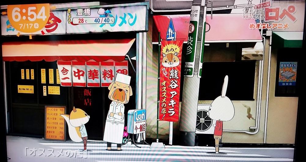 めざましテレビ、紙兎ロペ、アキラ先輩、ロぺ