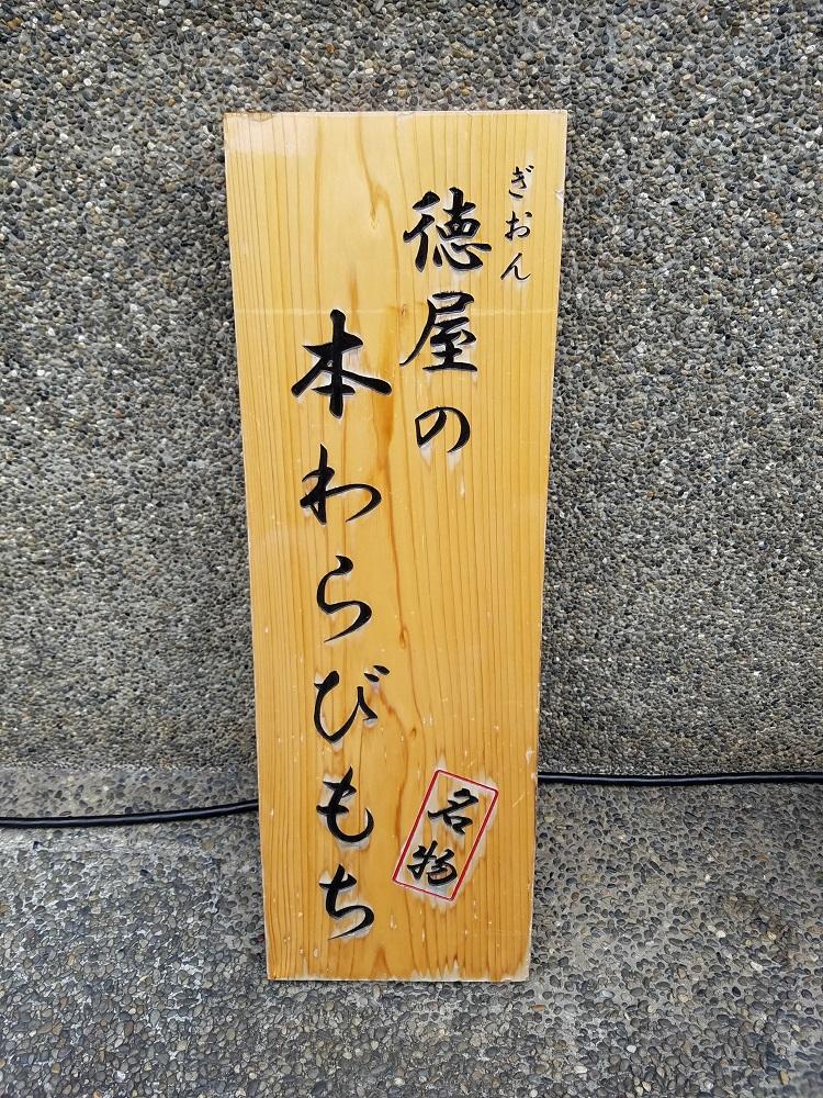 徳屋、ぎおん徳屋、京都、祇園、わらびもち、わらび餅