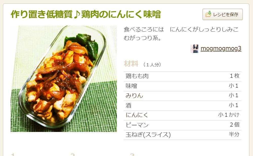 鶏肉のにんにく味噌、クックパッド、COOKPAD、低糖質レシピ、作りおきレシピ