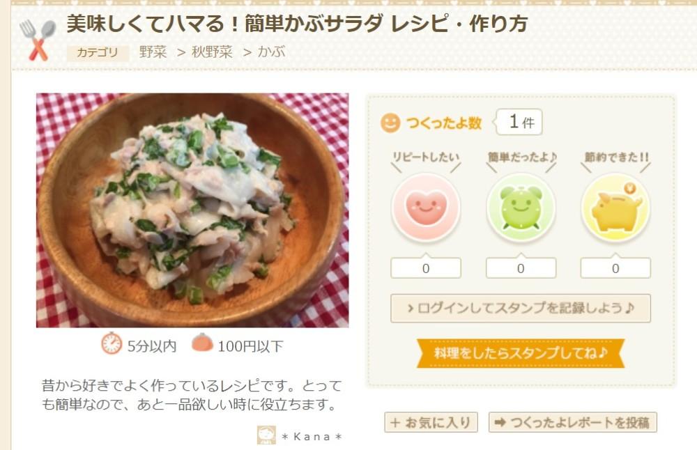 簡単かぶサラダレシピ、簡単レシピ、楽天
