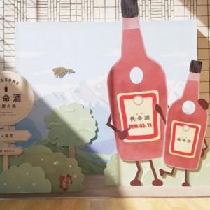 養命酒製造のど飴、養命酒製造、養命酒、薬用養命酒、のど飴