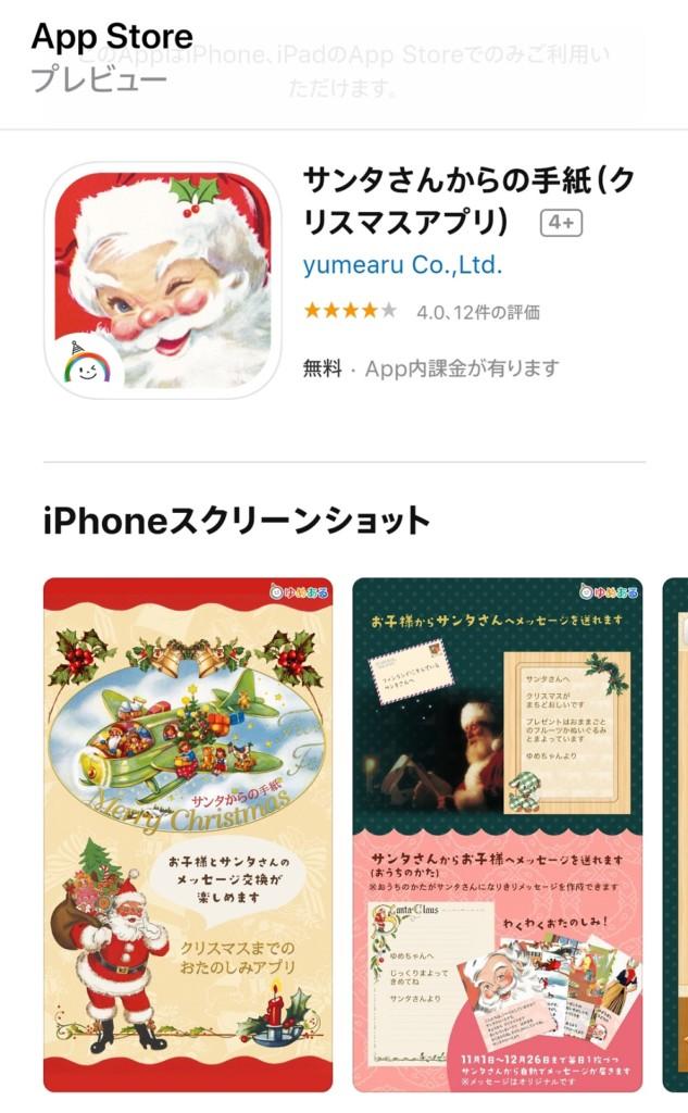 クリスマス、クリスマスプレゼント、サンタさんからの手紙、クリスマスアプリ