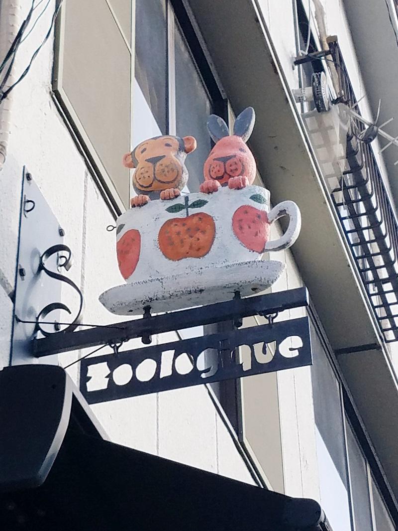 ズーロジックカフェ、ZOOLOGIQUE、谷口智則、絵本作家のカフェ、サルくん、ウサギさん