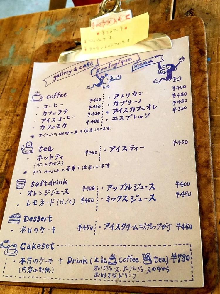 ズーロジックカフェ、ZOOLOGIQUE、谷口智則、絵本作家のカフェ