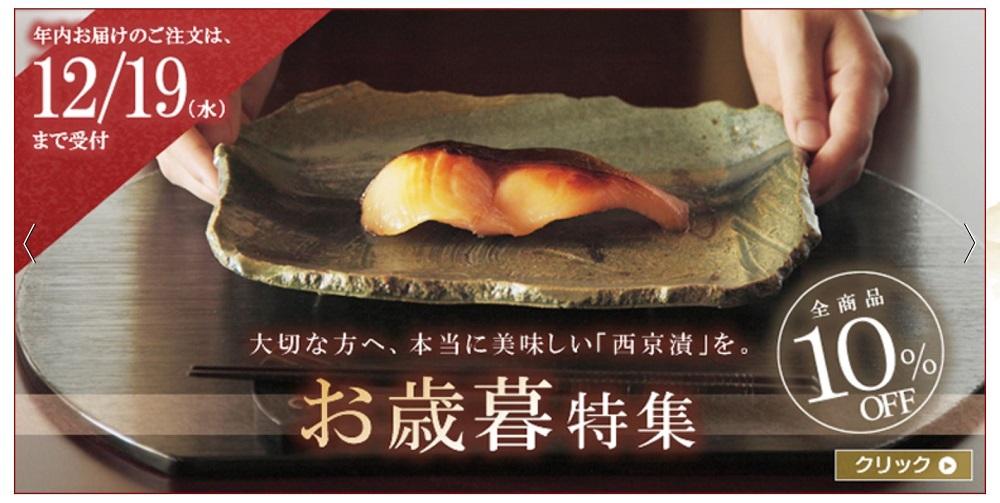 京都、一の傳、お歳暮、お歳暮特集