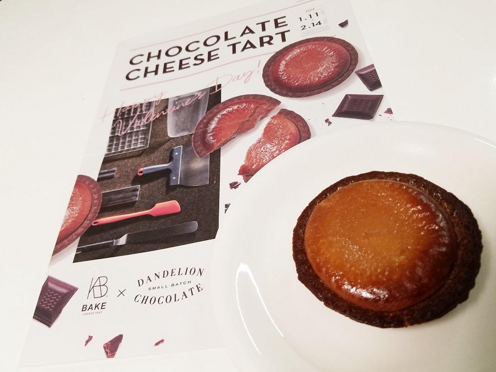 チョコレートチーズタルト、バレンタインチョコ、バレンタインデー