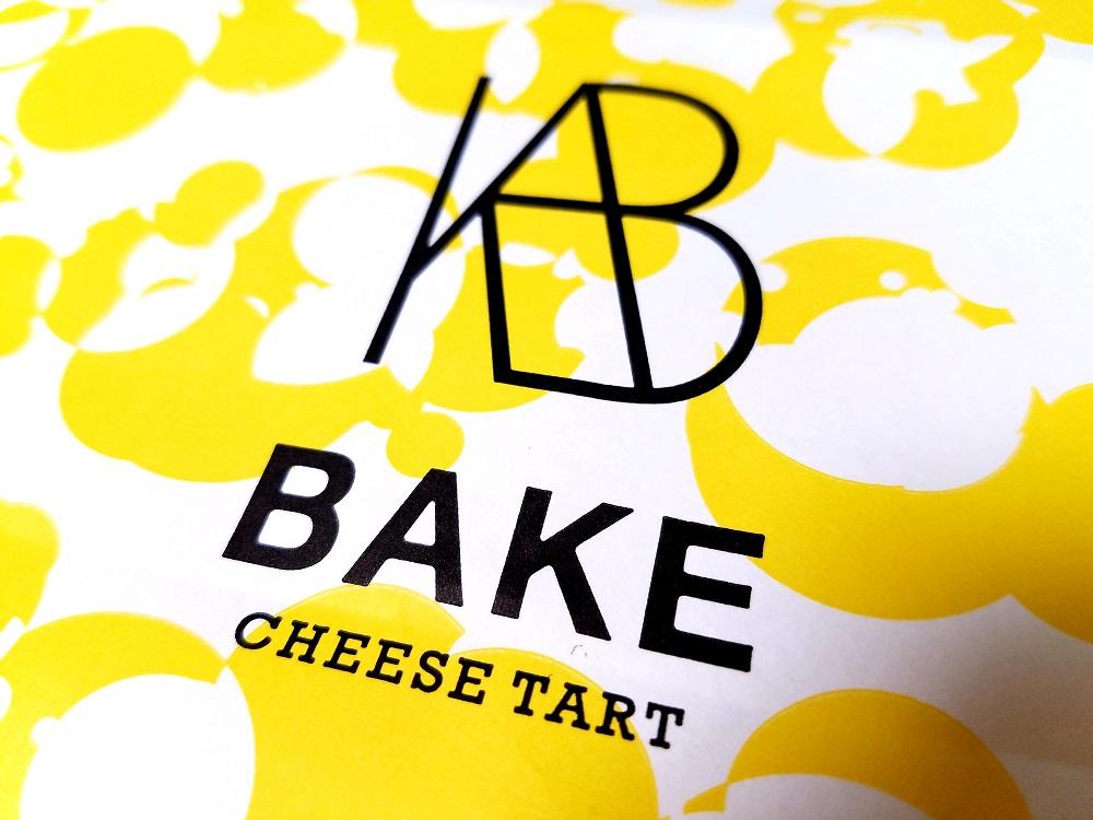 ベイク、BAKE、こだわりチーズタルト、ベイクのチーズタルト