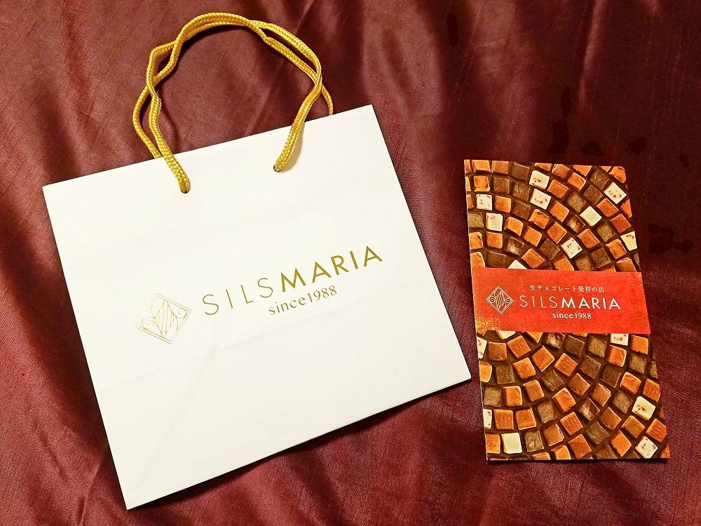 シルスマリア、生チョコレート、生チョコレート発祥の店