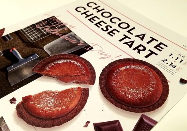 チョコレートチーズタルト、ベイク、BAKE、ベイクのこだわりチーズタルト、バレンタイン限定