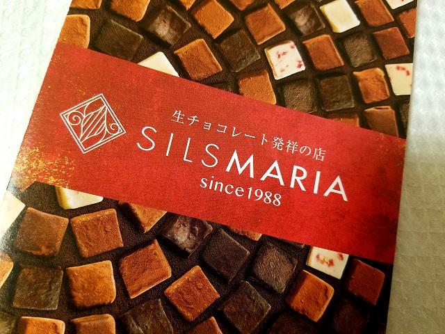 シルスマリア、生チョコレート、生チョコレート発祥の店、生チョコ