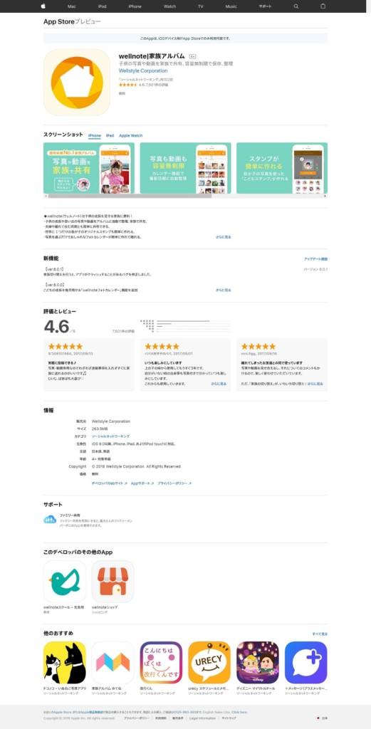 クローズドSNSアプリ、家族間共有アプリ