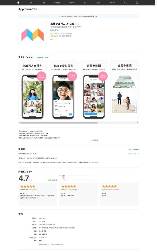 Mixi、クローズドSNSアプリ、家族間共有アプリ