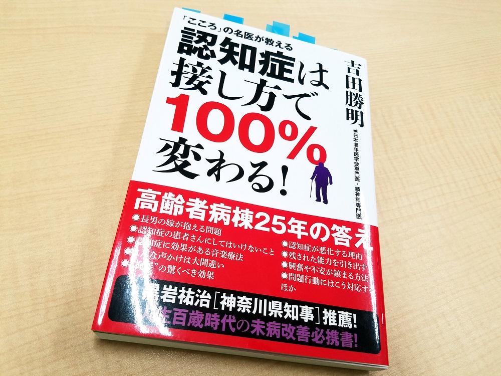 認知症、アルツハイマー、認知症は接し方で100%変わる!、吉田勝明