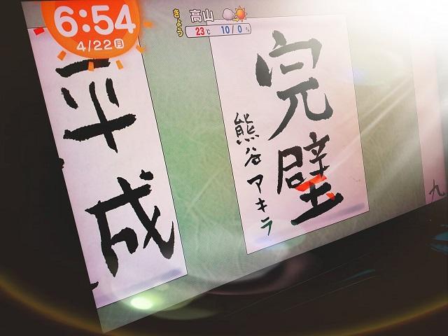めざましテレビ、熊谷アキラ、アキラ先輩、紙兎ロぺ