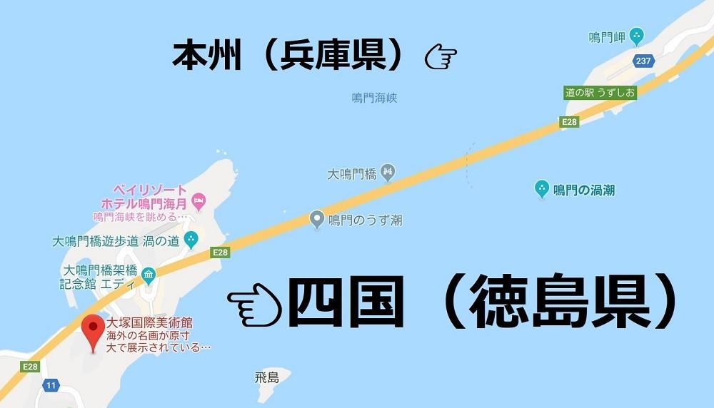大塚国際美術館、大塚製薬、徳島県、兵庫県神戸、鳴門のうずしお