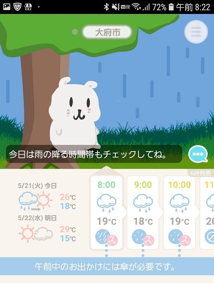 FINE天気、お天気アプリ、日焼け対策アプリ