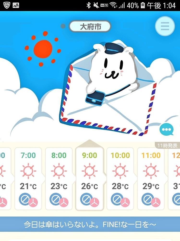 FINE、お天気アプリ、紫外線対策、日焼け対策
