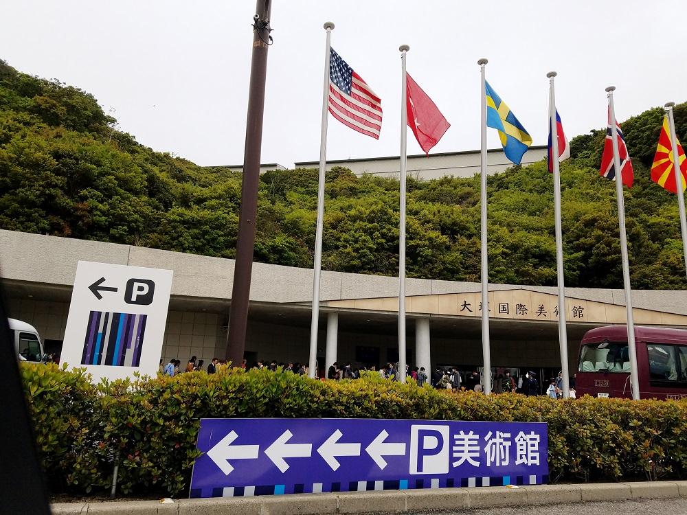 大塚製薬、大塚国際美術館、徳島県、米津玄師聖地、Lemon