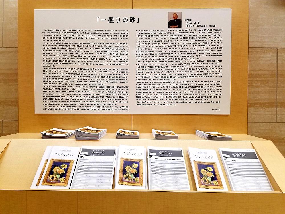 大塚製薬、大塚国際美術館、徳島県、米津玄師、Lemon