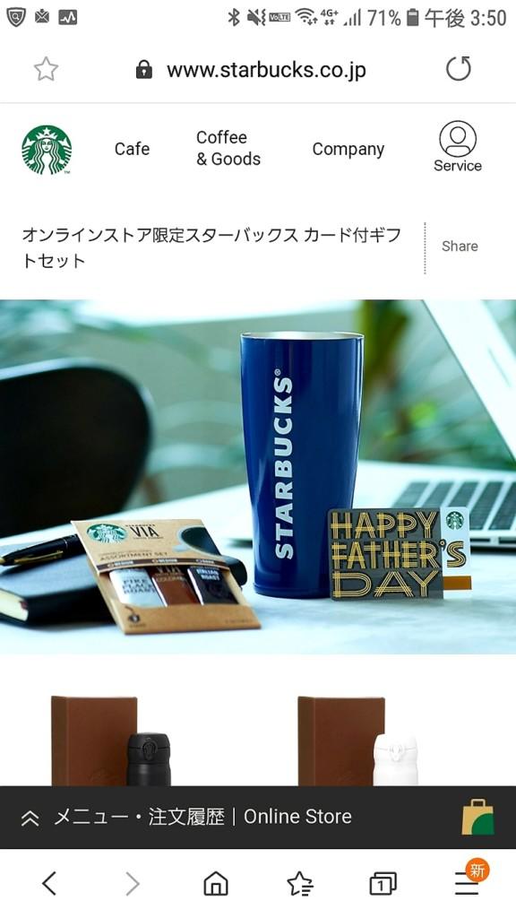 スターバックスコーヒー、スタバ、父の日のプレゼント、スターバックスカード