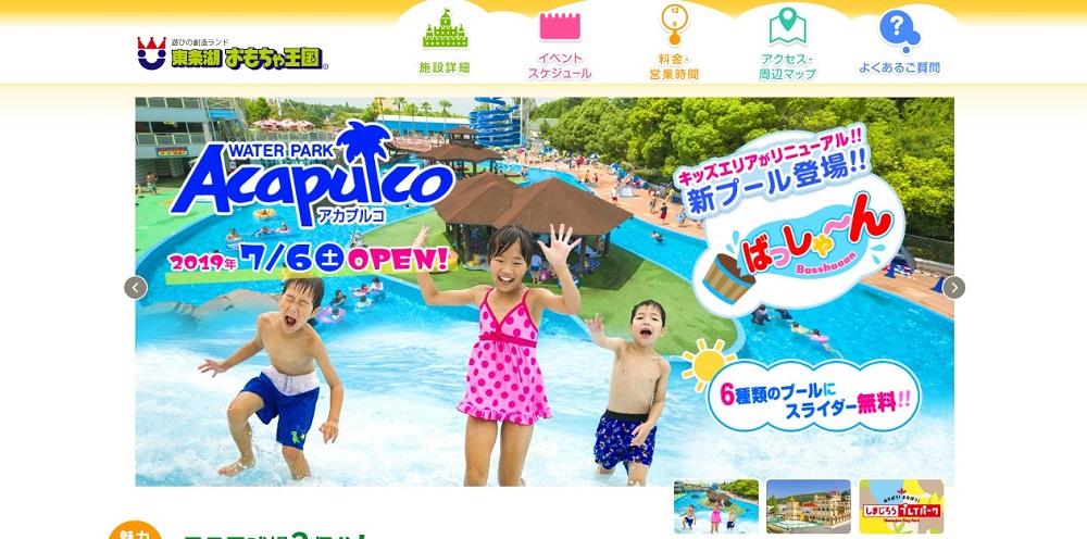 東条湖おもちゃ王国、アカプルコ、兵庫県